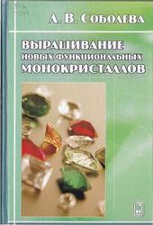 Выращивание новых функциональных монокристаллов, Соболева Л.B., 2009