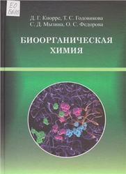 Биоорганическая химия, Кнорре Д.Г., Годовикова Т.С., Мызина С.Д., Федорова О.С., 2011