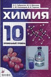 Химия, 10 класс, Профильный уровень, Габриелян О.С., Маскаев Ф.Н., Пономарев С.Ю., Теренин В.И., 2009