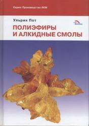 Полиэфиры и алкидные смолы, Ульрих Пот, 2009