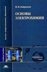 Основы электрохимии, Байрамов В.М., 2005