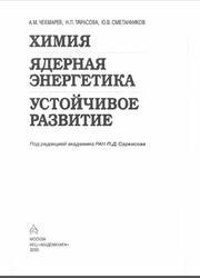 Химия, ядерная энергетика и устойчивое развитие, Чекмарев A.M., Тарасова Н.П., Сметанников Ю.В., 2006