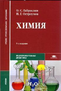 Химия, Габриелян О.С., Остроумов И.Г., Клименко С.К., Куликова О.Ф., 2011