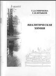 Аналитическая химия, Смирнова Т.Д., Штыков С.Н., 2004