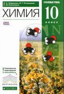 Химия, 10 класс, углубленный уровень, учебник, Габриелян О.С., Остроумов И.Г., Пономарев С.Ю., 2014