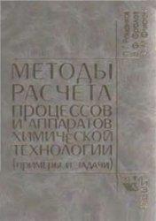Методы расчета процессов и аппаратов химической технологии, Романков П.Г., Фролов В.Ф., Флисюк О.М., 2009