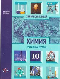 Задачник химия кузнецова класс 10