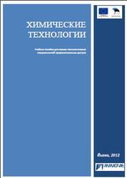 Химические технологии, Згуро А., Григорьева Л., Чекрыжов С., Бородина И., 2012