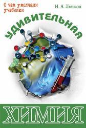 Удивительная химия, Леенсон И.А., 2009