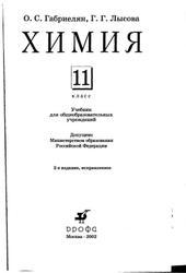 Химия, 11 класс, Габриелян О.С., Лысова Г.Г., 2002