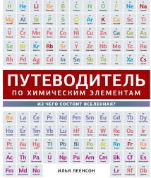 Путеводитель по химическим элементам, из чего состоит вселенная, Леенсон И, 2014