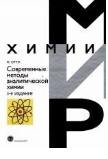 Современные методы аналитической химии,. Отто М, 2008