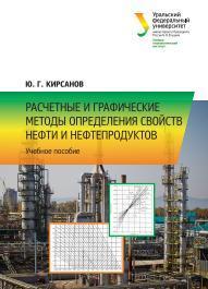 Расчетные и графические методы определения свойств нефти и нефтепродуктов, учебное пособие, Кирсанов, Ю.Г., 2014