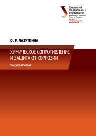 Химическое сопротивление и защита от коррозии, учебное пособие, Лазуткина О.Р., 2014