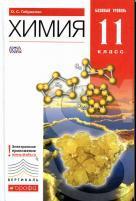 Химия, базовый уровень, 11 класс, учебник Габриелян О.С., 2014
