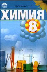 Химия, 8 класс, Ярошенко О.Г., 2008
