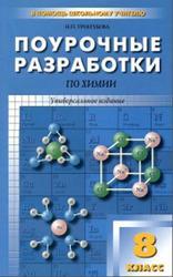 Поурочные разработки по химии, 8 класс, Троегубова Н.П., 2014