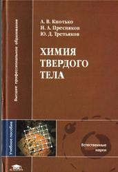 Химия твердого тела, Кнотько А.В., Пресняков И.А., Третьяков Ю.Д., 2006