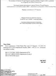 Химия в диаграммах, Льюис Майкл, 2004