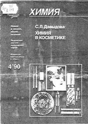 Химия в косметике, Давыдова С.Л., 1990