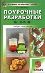 Поурочные разработки по химии, 9 класс, Горковенко М.Ю., 2013