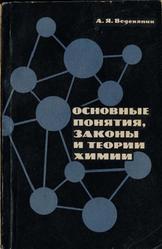 Основные понятия, законы и теории химии, Веденяпин А.Я., 1965