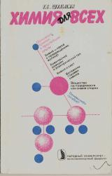 Химия для всех (Основные понятия и простейшие опыты), Шульпин Г.Б., 1987