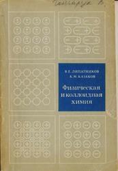 Физическая и коллоидная химия, Липатников В.Е., Казаков К.М., 1975