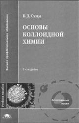 Основы коллоидной химии, Сумм Б.Д., 2007