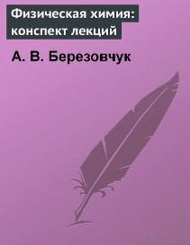 Физическая химия, конспект лекций, Березовчук А.В., 2015