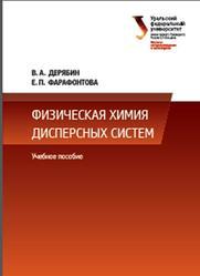 Физическая химия дисперсных систем, Дерябин В.А., Фарафонтова Е.П., 2015