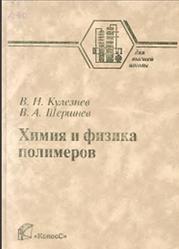 Химия и физика полимеров, Кулезнев В.Н., Шершнев В.А., 2007