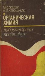 Органическая химия, Лабораторный практикум, Жедек М.С., Клюшник Н.П., 1979