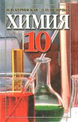 Химия, 10 класс, Буринская Н.Н., Величко Л.П., 2003
