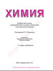 Химия, 8 класс, Шиманович И.Е., Василевская Е.И., Сечко О.И., 2011