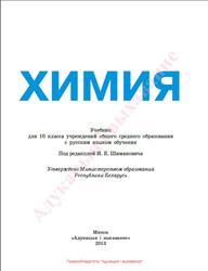 Химия, 10 класс, Шиманович И.Е., Василевская Е.И., Красицкий В.А., Сечко О.И., Хвалюк В.Н., 2013
