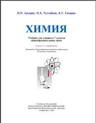 Химия, 7 класс, Аскаров И.Р., Тухтабаев Н.Х., Гапиров К.Г., 2009