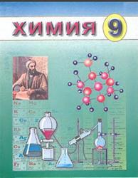 Химия, 9 класс, Аскаров И.Р., Тухтабаев Н.Х., Гапиров К.Г., 2006