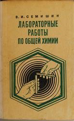 Лабораторные работы по общей химии, Семишин В.И., 1971