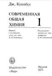 Современная общая химия, Том 1, Кемпбел Д., 1975