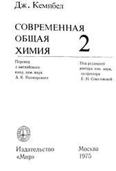 Современная общая химия, Том 2, Кемпбел Д., 1975