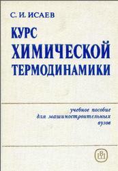 Курс химической термодинамики, Исаев С.И., 1986
