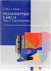 Полимерные смеси, Том 1, Систематика, Пол Д.Р., Бакнелл К.Б., 2009