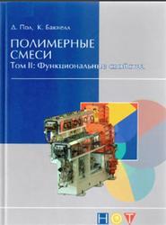 Полимерные смеси, Том 2, Функциональные свойства, Пол Д.Р., Бакнелл К.Б., 2009
