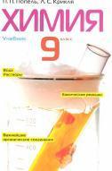 Химия, 9 класс, Попель П.П., Крикля Л.С., 2009