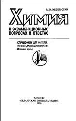 Химия в экзаменационных вопросах и ответах, Метельский А.В., 2000
