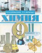 Химия, 9 класс, Буринская Н.Н., Величко Л.П., 2007