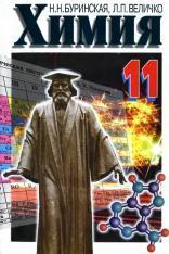 Химия, 11 класс, Буринская Н.М., Величко Л.П., 2000
