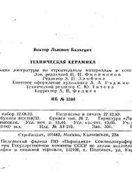 Техническая керамика, Балкевич В.Л., 1984