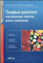 Пищевые красители, Болотов В.М., 2008